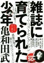 雑誌に育てられた少年 オールタイム・ベストセレクション(単行本)