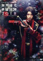 ミュージカル『刀剣乱舞』 加州清光 単騎出陣2018(通常)(DVD)