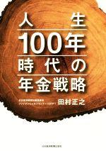 人生100年時代の年金戦略(単行本)