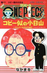 ONE PIECE コビー似の小日山~ウリふたつなぎの大秘宝~(1)(ジャンプC+)(少年コミック)
