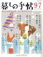 暮しの手帖(隔月刊誌)(97 2018‐2019 12‐1月号)(雑誌)