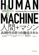 HUMAN+MACHINE人間+マシン AI時代の8つの融合スキル(単行本)