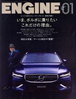ENGINE(月刊誌)(No.220 2019年1月号)(雑誌)