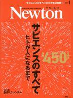 Newton(月刊誌)(2019年1月号)(雑誌)