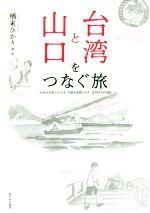 台湾と山口をつなぐ旅(単行本)