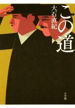 この道(CD付)(単行本)