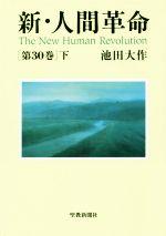 新・人間革命(第30巻 下)(単行本)