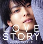 LOVE STORY(通常)(CDS)