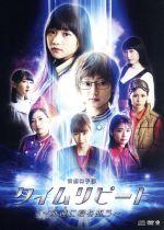 演劇女子部 「タイムリピート~永遠に君を思う~」(通常)(DVD)