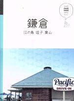 鎌倉 江の島 逗子 葉山(manimani)(単行本)