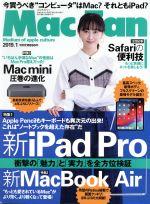 Mac Fan(月刊誌)(2019年1月号)(雑誌)