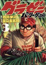 グラゼニ パ・リーグ編(3)(モーニングKC)(大人コミック)