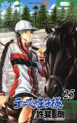 新テニスの王子様(25)(ジャンプC)(少年コミック)