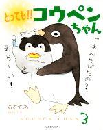 とっても!!コウペンちゃん KOUPEN CHAN 3(単行本)