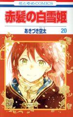 赤髪の白雪姫(20)花とゆめC