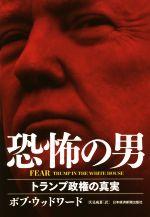 恐怖の男 トランプ政権の真実 FEAR(単行本)