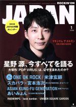 ROCKIN'ON JAPAN(月刊誌)(2019年1月号)(雑誌)