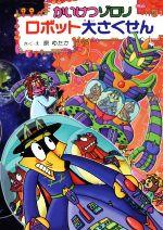 かいけつゾロリ ロボット大さくせん(ポプラ社の新・小さな童話 かいけつゾロリシリーズ64)(児童書)