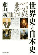 並べて学べば面白すぎる 世界史と日本史(単行本)