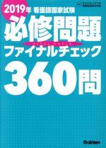 看護師国家試験 必修問題ファイナルチェック 360問(2019年)(単行本)