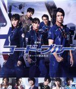 劇場版コード・ブルー -ドクターヘリ緊急救命- 通常版(Blu-ray Disc)(BLU-RAY DISC)(DVD)
