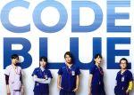 劇場版コード・ブルー -ドクターヘリ緊急救命- 豪華版(外箱、特典DVD2枚、クロニクルブック付)(通常)(DVD)