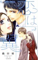 恋は翼(vol.2)フラワーCアルファ プチコミ