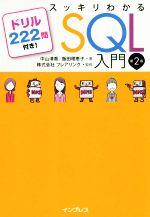 スッキリわかるSQL入門 第2版 ドリル222問付き!(単行本)
