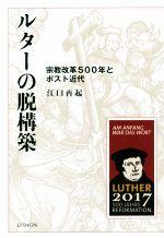ルターの脱構築 宗教改革500年とポスト近代(単行本)