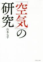 「空気」の研究(文春文庫)(文庫)