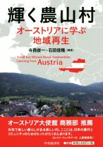 輝く農山村 オーストリアに学ぶ地域再生(単行本)
