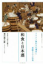 和食と日本酒 ユネスコ無形文化遺産に登録された和食(和食文化ブックレット10)(単行本)