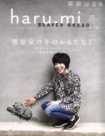 haru_mi 栗原はるみ(季刊誌)(冬 vol.50)(雑誌)