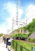 海街diary 行ってくる(9)(フラワーズC)(大人コミック)