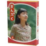 連続テレビ小説 まんぷく 完全版 ブルーレイ BOX3(Blu-ray Disc)(BLU-RAY DISC)(DVD)