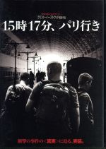 15時17分、パリ行き(通常)(DVD)