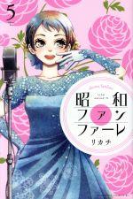 昭和ファンファーレ(5)(ビーラブKC)(少女コミック)