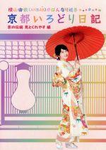 横山由依(AKB48)がはんなり巡る 京都いろどり日記 第5巻 「京の伝統見とくれやす」編(通常)(DVD)