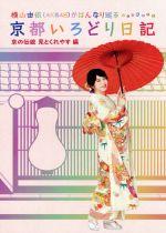 横山由依(AKB48)がはんなり巡る 京都いろどり日記 第5巻 「京の伝統見とくれやす」編(Blu-ray Disc)