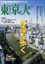 東京人(月刊誌)(2019年1月号)(雑誌)
