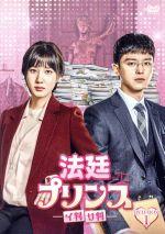 法廷プリンス -イ判サ判- DVD-BOX1(通常)(DVD)