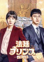 法廷プリンス -イ判サ判- DVD-BOX2(通常)(DVD)