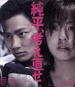 純平、考え直せ(Blu-ray Disc)(BLU-RAY DISC)(DVD)