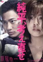 純平、考え直せ(通常)(DVD)