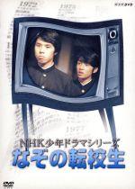 NHK少年ドラマシリーズ なぞの転校生(通常)(DVD)