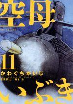 空母いぶき(11)(ビッグC)(大人コミック)
