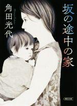 坂の途中の家(朝日文庫)(文庫)