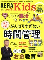 AERA with Kids(季刊誌)(2018 冬号)(雑誌)