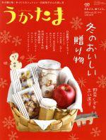 うかたま(季刊誌)(vol.53 2019)(雑誌)