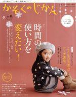 かぞくのじかん(季刊誌)(Vol.46 2019冬)(雑誌)